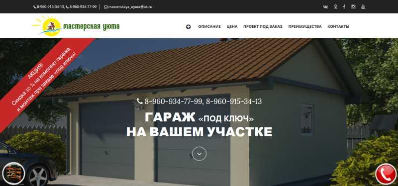 Строительство гаражей в Новокузнецке