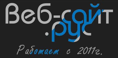 веб-сайт.рус создание сайтов под ключ