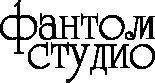 Фантом Студио