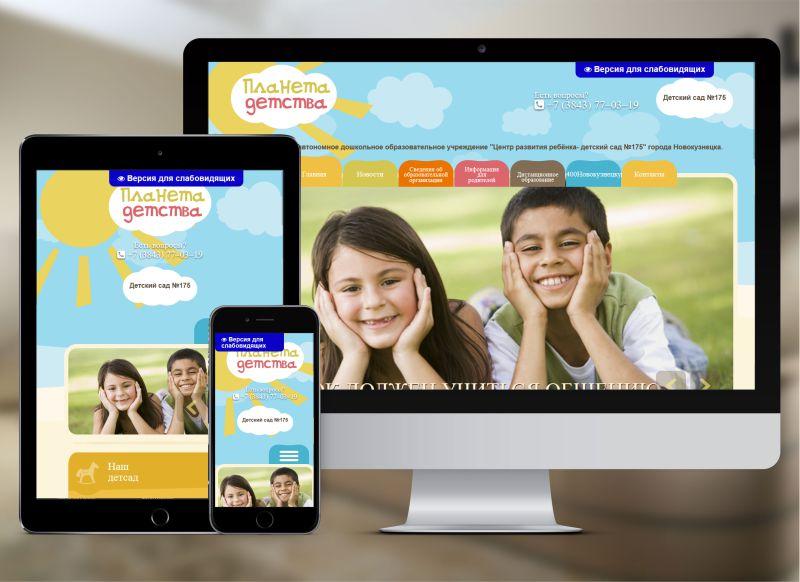 разработка сайтов для детского сада