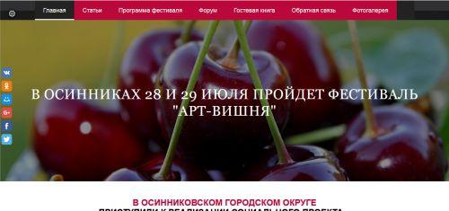 Сайт фестиваля АРТ-ВИШНЯ, г. Осинники