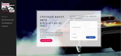 Срочный выкуп авто в Новокузнецке