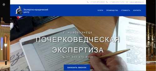 Экспертно-юридический центр (Новокузнецк)