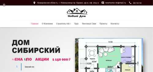 Строительная компания Новый Дом