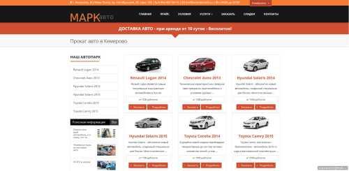 Аренда легковых автомобилей в Кемерово
