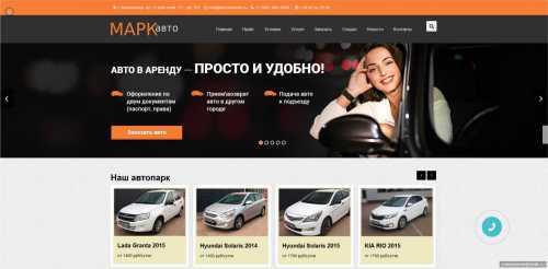 Аренда легковых автомобилей в Новокузнецке