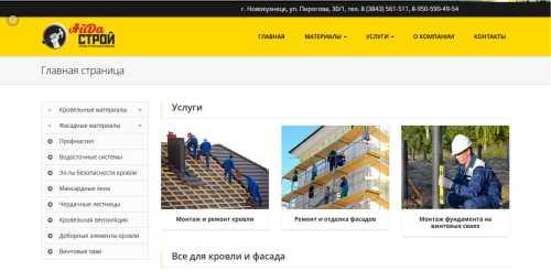 Ремонтно-строительная компани