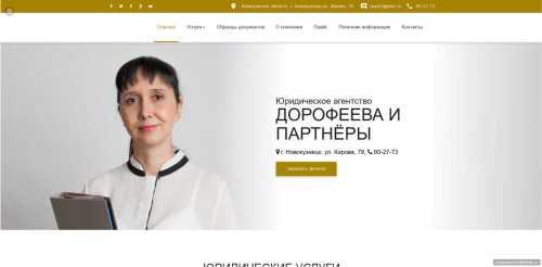 Юридическое агентство Дорофеева и партнёры