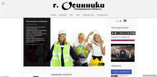 Новостной портал города Осинники