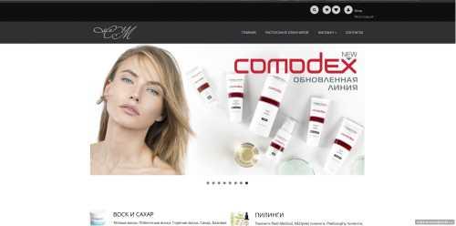 Интернет-магазин для косметологов