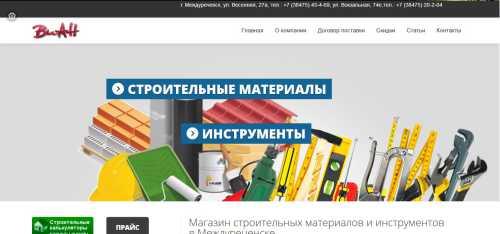 Продвижение сайта в Осинники разработка сайта продвижение сайта создание сайта раскрутка сайта